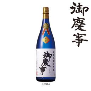 御慶事 大吟醸 全国新酒品鑑評会 金賞受賞酒