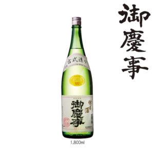 御慶事 純米酒 古式造り
