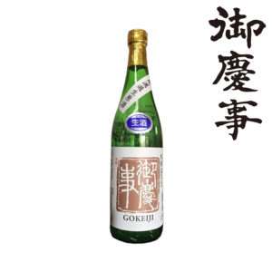 御慶事 特別本醸造 無濾過生原酒【新春限定】