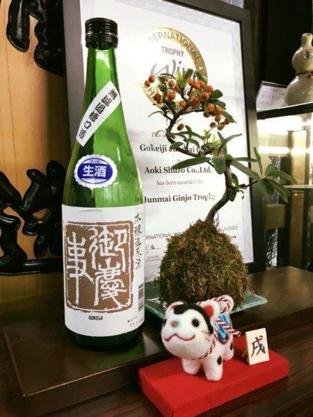 御慶事 特別本醸造 無濾過槽口酒【新春限定】