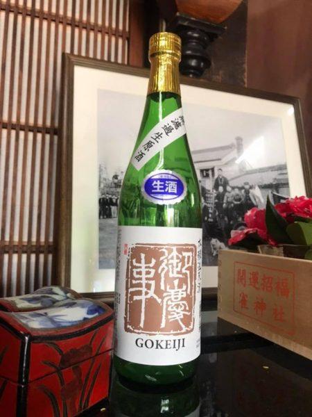 「御慶事 特別本醸造 無濾過生原酒」を発売いたしました