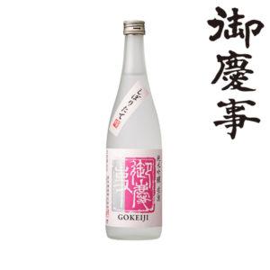 「御慶事 純米吟醸 生酒しぼりたて【春限定】」 を発売いたしました