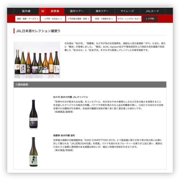 JAL国際線ビジネスクラスで「御慶事 純米吟醸 雄町」が提供されております
